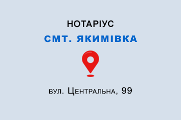Володіна Оксана Станіславівна Запорізька обл., м. Мелітополь, 72312, вул. Леніна, 95
