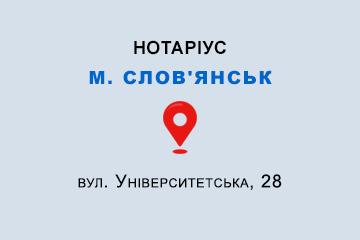 Зубкова Анна Олександрівна Донецька обл., м. Слов'янськ, 84122, вул. Університетська, 28