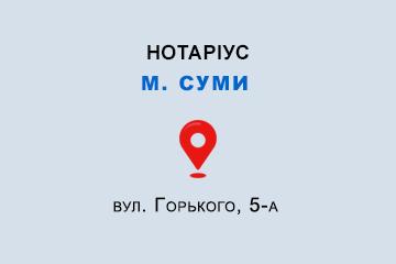 Ассорі Оксана Юріївна Сумська обл., м. Суми, 40030, вул. Горького, 5-а