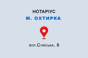 Багацька Ольга Миколаївна Сумська обл., м. Охтирка, 42700, вул.Сумська, 8