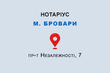 Базир Наталія Михайлівна Київська обл., м. Бровари, 07400, пр-т Незалежності, 7