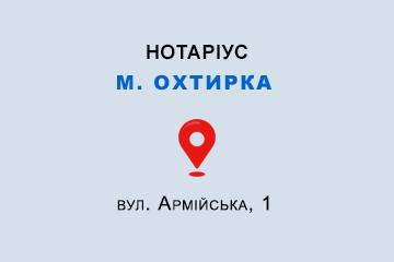 Богдан Катерина Миколаївна Сумська обл., м. Охтирка, 42700, вул. Армійська, 1