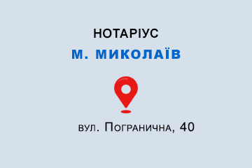 Боровицька Ольга Миколаївна Миколаївська обл., м. Миколаїв, 54002, вул. Погранична, 40