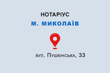 Бороздіна Олена Геннадіївна Миколаївська обл., м. Миколаїв, 54029, вул. Пушкінська, 33