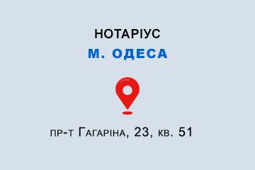 Брандіс Алла Борисівна Одеська обл., м. Одеса, 65039, пр-т Гагаріна, 23, кв. 51