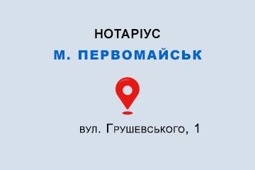 Бутрей Ірина Анатоліївна Миколаївська обл., м. Первомайськ, 55213, вул. Грушевського, 1