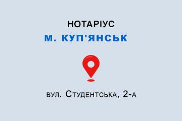 Черняєва Алла Олександрівна Харківська обл., м. Куп'янськ, 63701, вул. Студентська, 2-а