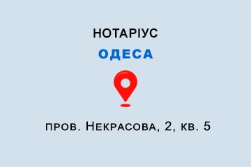 Дєордієва Ірина Вікторівна Одеська обл., м. Одеса, 65026, пров. Некрасова, 2, кв. 5