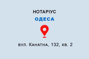 Дикий Сергій Петрович Одеська обл., м. Одеса, 65039, вул. Канатна, 132, кв. 2