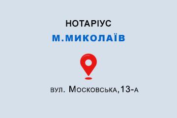 Димов Олександр Сергійович Миколаївська обл., м. Миколаїв, 54001, вул. Московська,13-а