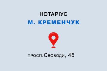Доценко Андрій Миколайович Полтавська обл., м. Кременчук, 39631, просп.Свободи, 45