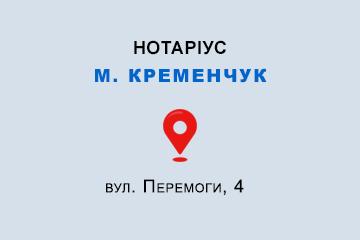 Дощенко Оксана Вікторівна Полтавська обл., м. Кременчук, вул. Перемоги, 4