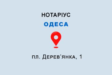 Дудінова Інна Дмитрівна Одеська обл., м. Одеса, 65076, пл. Дерев'янка, 1