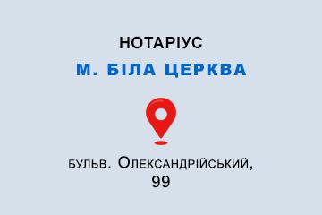 Дуднік Ірина Володимирівна Київська обл., м. Біла Церква, 09100, бульв. Олександрійський, 99