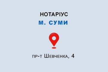 Дуванова Тамара Петрівна Сумська обл., м. Суми, 40011, пр-т Шевченка, 4