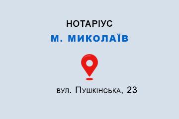 Дворецька Олена Миколаївна Миколаївська обл., м. Миколаїв, 54030, вул. Пушкінська, 23
