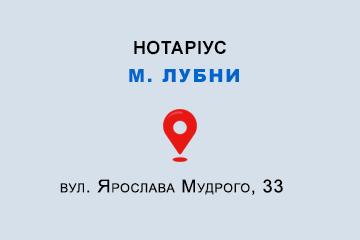 Галич Наталія Миколаївна Полтавська обл., м. Лубни, 37500, вул. Ярослава Мудрого, 33