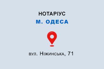 Галієвський Дмитро Олександрович Одеська обл., м. Одеса, 65023, вул. Ніжинська, 71