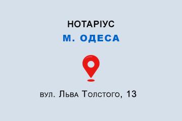 Гарська Вікторія Валеріївна Одеська обл., м. Одеса, 65020, вул. Льва Толстого, 13