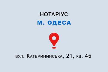Гладких Оксана Леонідівна Одеська обл., м. Одеса, 65026, вул. Катерининська, 21, кв. 45