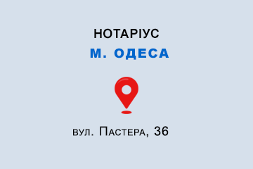 Горда Ірина Володимирівна Одеська обл., м. Одеса, 65082, вул. Пастера, 36