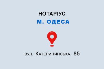 Горецька Валентина Миколаївна Одеська обл., м. Одеса, 65012, вул. Катерининська, 85