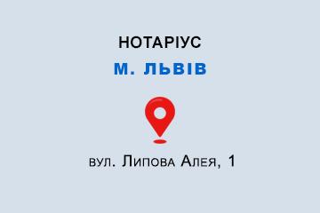 Гошко Ірина Ярославівна Львівська обл., м. Львів, 79035, вул. Липова Алея, 1