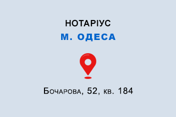 Гребенюк Ірина Миколаївна Одеська обл., м. Одеса, 65111, Бочарова, 52, кв. 184