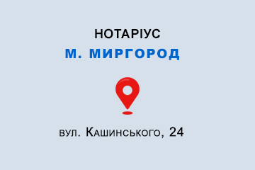 Гриб Юлія Миколаївна Полтавська обл., м. Миргород, 37600, вул. Кашинського, 24