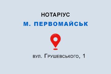 Грушанська Інна Володимирівна Миколаївська обл., м. Первомайськ, 55213, вул. Грушевського, 1