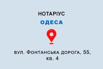 Гурська Оксана Віталіївна Одеська обл., м. Одеса, 65062, вул. Фонтанська дорога, 55, кв. 4