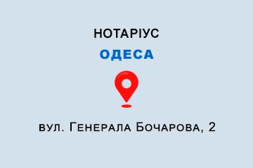 Єфремова Юлія Дмитрівна Одеська обл., м. Одеса, 65111, вул. Генерала Бочарова, 2