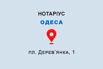 Ігнатенко Марина Миколаївна Одеська обл., м. Одеса, 65076, пл. Дерев'янка, 1