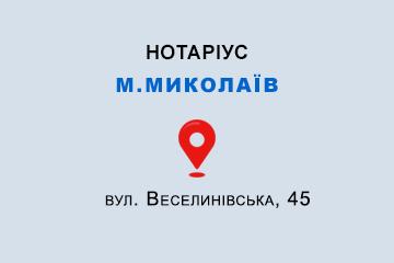 Ігнатенко Віра Семенівна Миколаївська обл., м. Миколаїв, 54036, вул. Веселинівська, 45