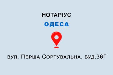 Ільницька Ганна Павлівна Одеська обл., м. Одеса, 65102, вул. Перша Сортувальна, буд.36Г