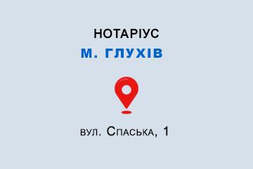 Янкова Євгенія Олександрівна Сумська обл., м. Глухів, 41400, вул. Спаська, 1
