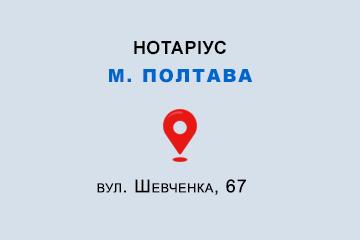 Яровий Олександр Борисович Полтавська обл., м. Полтава, 36000, вул. Шевченка, 67