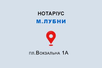 Юрченко Марина Андріївна Полтавська обл., м. Лубни, 37500, пл.Вокзальна 1А