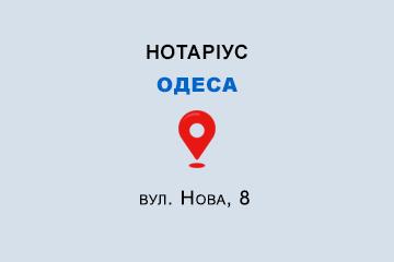 Качур Оксана Миколаївна Одеська обл., м. Одеса, 65012, вул. Нова, 8