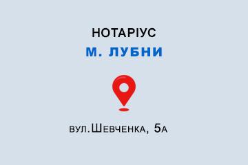 Карпець Оксана Михайлівна Полтавська обл., м. Лубни, 37500, вул.Шевченка, 5а