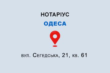 Касевич Олена Степанівна Одеська обл., м. Одеса, 65009, вул. Сегедська, 21, кв. 61