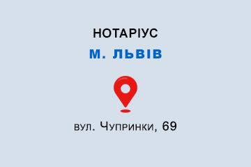 Кірілова Тетяна Миколаївна Львівська обл., м. Львів, 79044, вул. Чупринки, 69