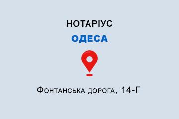 Кобзар Тетяна Валеріївна Одеська обл., м. Одеса, 65062, Фонтанська дорога, 14-Г