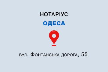 Колодяжна Альвіна Валеріївна Одеська обл., м. Одеса, 65062, вул. Фонтанська дорога, 55