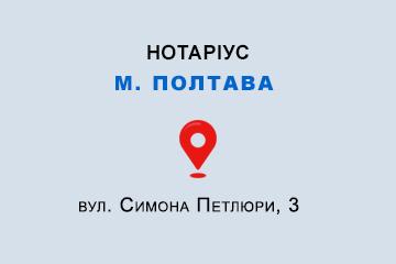 Колотілов Олександр Михайлович Полтавська обл., м. Полтава, 36014, вул. Симона Петлюри, 3