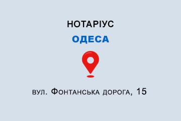 Корой Інна Федорівна Одеська обл., м. Одеса, 65009, вул. Фонтанська дорога, 15