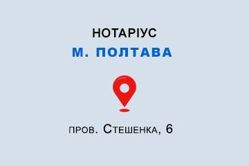 Косик Вікторія Олександрівна Полтавська обл., м. Полтава, 36023, пров. Стешенка, 6