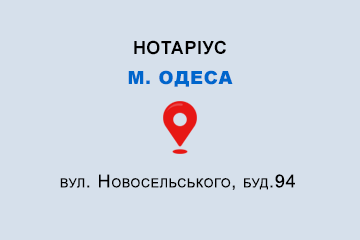 Котова Олена Вікторівна Одеська обл., м. Одеса, 65045, вул. Новосельського, буд.94