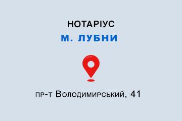 Ковальчук Алла Григорівна Полтавська обл., м. Лубни, 37500, пр-т Володимирський, 41