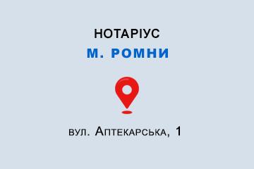 Кравченко Алла Вікторівна Сумська обл., м. Ромни, 42000, вул. Аптекарська, 1